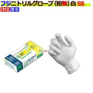【アウトレット品】フジ ニトリルグローブ 粉なし ホワイト(白) SSサイズ 100枚×20箱
