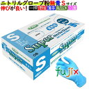フジ スーパーニトリルグローブ粉なし ブルーS(100枚×30箱)/ケース