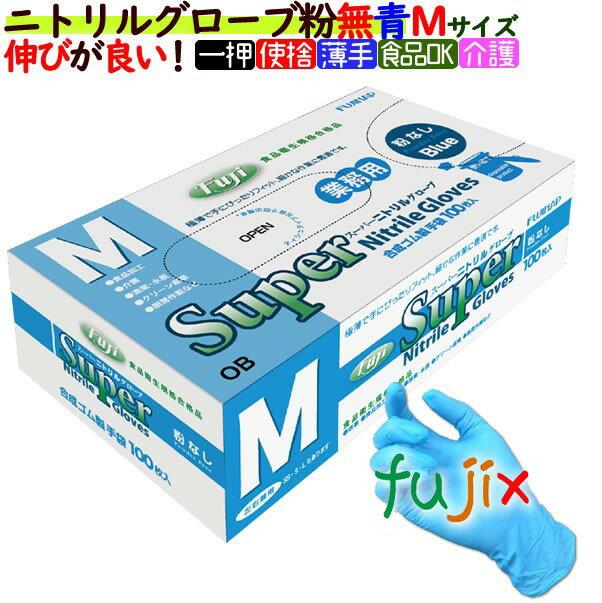フジ スーパーニトリルグローブ粉なし ブルーM(100枚×30箱)/ケース