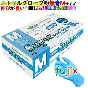 フジ スーパーニトリルグローブ粉なし ブルー Mサイズ(100枚×30箱)/ケース