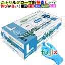 フジ スーパーニトリルグローブ粉なし ブルーL(100枚×30箱)/ケース