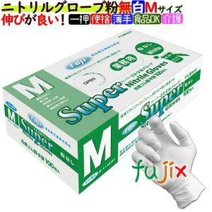 フジ スーパーニトリルグローブ粉なし ホワイト Mサイズ(100枚×30箱)/ケース
