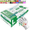 フジ スーパーニトリルグローブ粉なし ホワイトL(100枚×30箱)/ケース