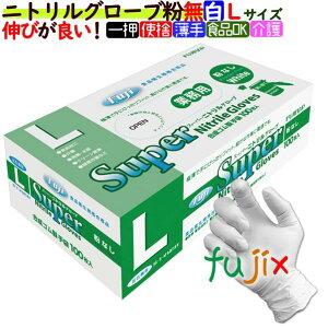 フジ スーパーニトリルグローブ粉なし ホワイト Lサイズ(100枚×30箱)/ケース