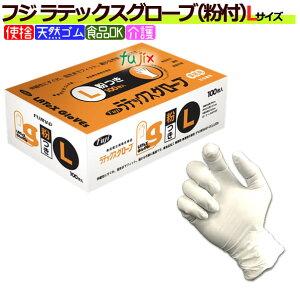 【アウトレット品】フジ ラテックスグローブ 粉付 ホワイト(白)Lサイズ(100枚×10箱)/セット