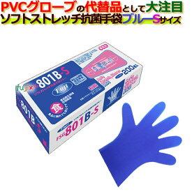 フジ ソフトストレッチ抗菌手袋 ブルー Sサイズ(1ケース/200枚×30箱)