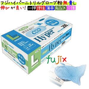 フジ ハイパーニトリルグローブ 粉なし ブルー Lサイズ 4000枚(200枚×20箱)/ケース