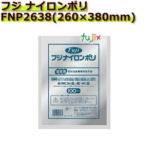 真空パック用ナイロンポリ袋 フジ ナイロンポリFNP2638(260×380mm) 1ケース(100枚×10袋)