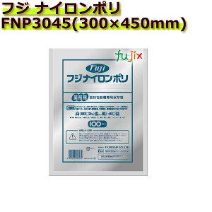 真空パック用ナイロンポリ袋 フジ ナイロンポリ FNP3045(300×450mm) 1ケース(100枚×7袋)