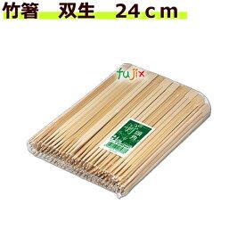 竹箸(双生)24cm 1ケース(3000膳(100膳×30袋))【業務用箸】【使い捨てお箸】