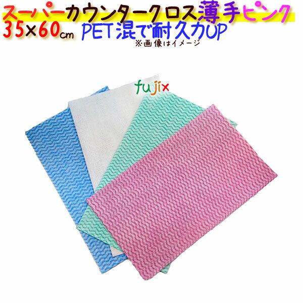 【送料無料】フジスーパーカウンタークロス薄手ピンク 100P×6/ケース
