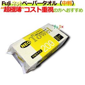 フジナップ/ネオペーパータオル(中判)40袋/ケース 業務用