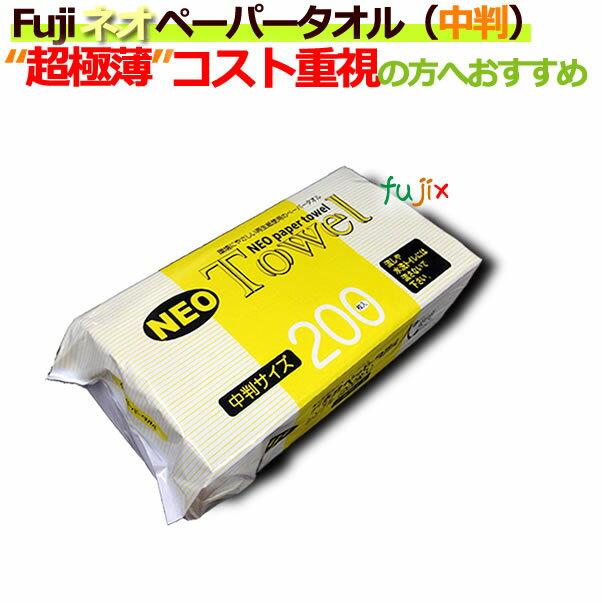 フジナップ/ネオペーパータオル(中判)40袋/ケース【1パック66円】業務用