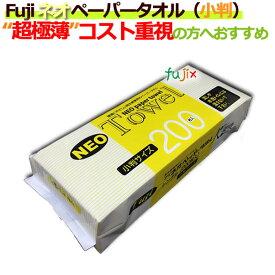 フジナップ/ネオペーパータオル(小判)50袋/ケース【1パック59.5円】業務用