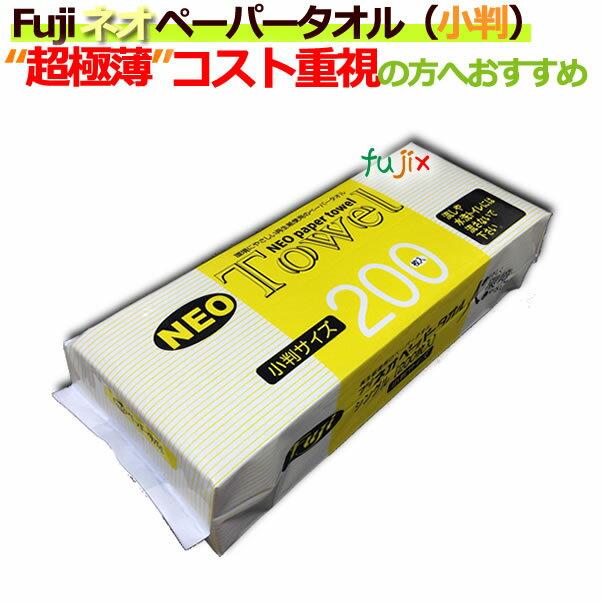 フジナップ/ネオペーパータオル(小判)50袋/ケース【1パック55円】業務用