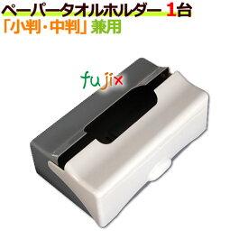 ペーパータオルホルダー(小判・中判兼用)1台