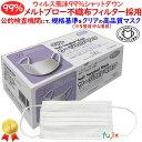フジ ソフトサージカルマスク(3PLY)ホワイト 50枚×60箱/ケース【業務用】【送料無料】