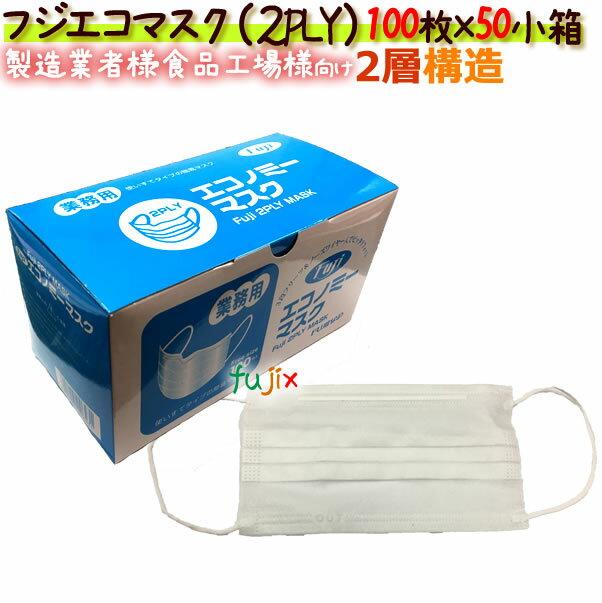 フジ 2ply エコマスク1ケース5000枚(100枚×50箱)業務用 2層マスク 送料無料【食品工場 マスク】