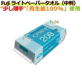 ペーパータオル/業務用/フジナップ/ライトペーパータオル(中判)40袋/ケース