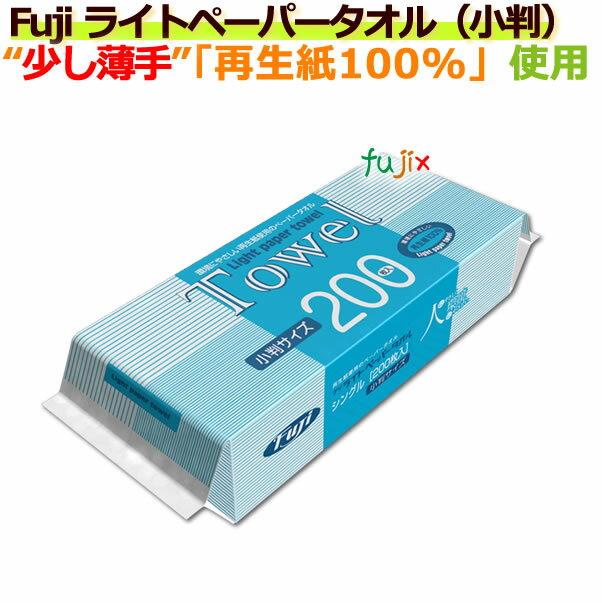 ペーパータオル/業務用/フジナップ/ライトペーパータオル(小判)40袋/ケース 業務用
