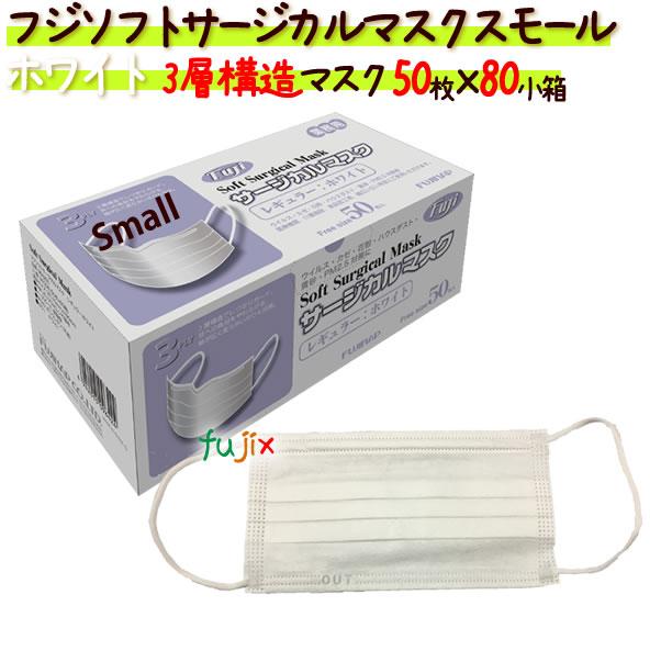 フジ ソフトサージカルマスク(3PLY)スモール ホワイト 50枚×80箱/ケース【業務用】【送料無料】