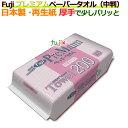 フジナップ/プレミアムペーパータオル(中判)30袋/ケース 日本製 業務用