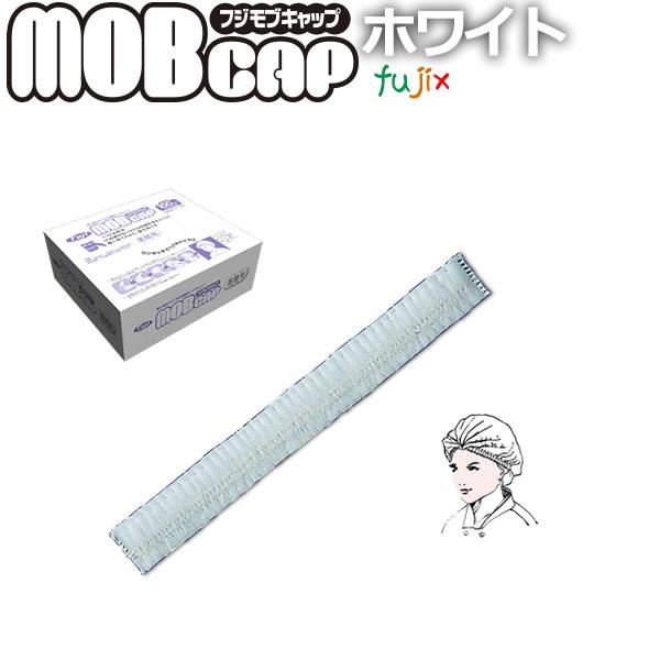【送料無料】フジ モブキャップ ホワイト/ケース(100枚×20袋)【 クリーンキャップ】【不織布ディスポキャップ】