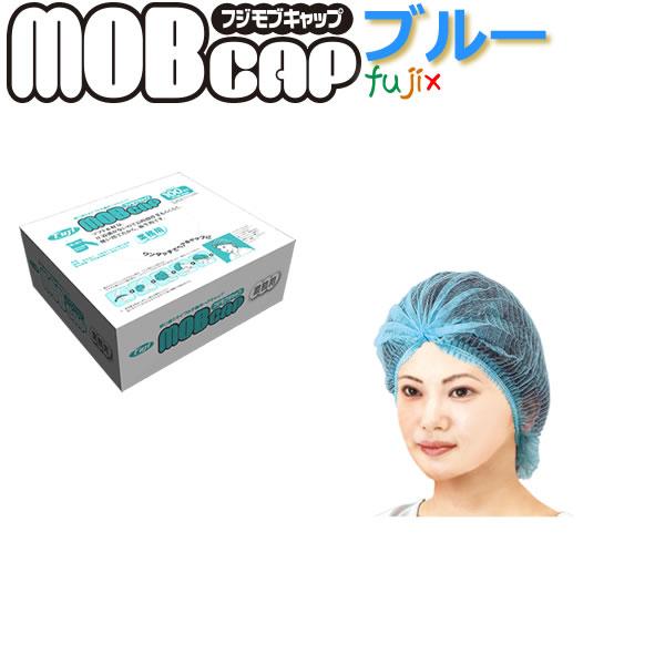フジ モブキャップ ブルー/ケース(100枚×20箱)【送料無料】【 クリーンキャップ】
