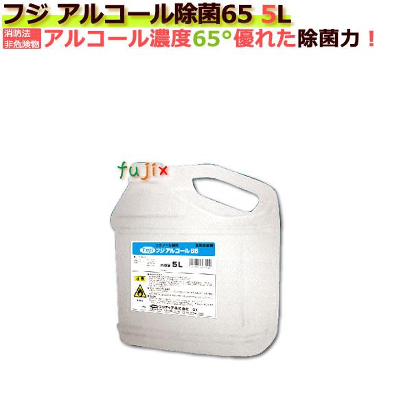 アルコール製剤/食品添加物/フジ アルコール65 5L 4本入り/ケース【低濃度アルコール消防法非危険物】