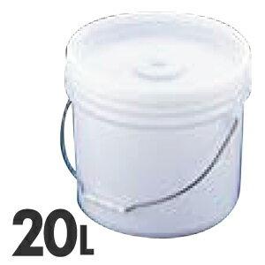 保存容器 トスロン 丸型 密閉容器 20L【代引不可】