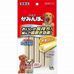 サンライズ 犬用おやつ ゴン太のかみんぼ チキン入り 5本【代引不可】