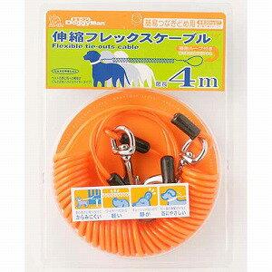 ドギーマンハヤシ 犬用 係留用ケーブル 伸縮フレックスケーブル 4.0m オレンジ【代引不可】