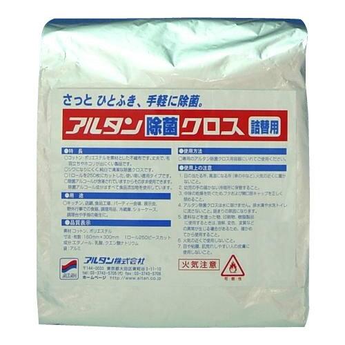 【送料無料】アルタン 除菌クロス 詰め替え用 250枚 6個セット 351【代引不可】