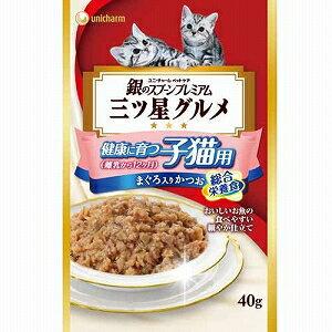 ユニチャーム 猫用ウェットフード 銀のスプーンプレミアム 三ツ星グルメ 健康に育つ子猫用 離乳から12ヶ月 まぐろ入りかつお 40g【代引不可】