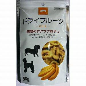 フジサワ 犬用おやつ ドライフルーツ バナナ 80g【代引不可】