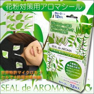 花粉対策用アロマシール SEAL de AROMA
