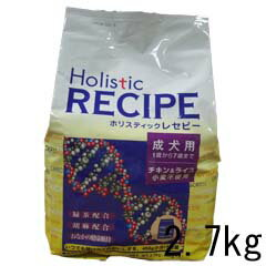 ホリスティックレセピー バリュー チキン&ライス 2.7kg 小麦不使用 犬用 1歳から ドッグフード【代引不可】