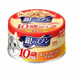 銀のスプーン 缶 10歳以上用 まぐろ・かつおにささみ入り 70g キャットフード ユニチャーム【代引不可】
