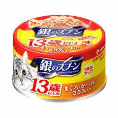 銀のスプーン 缶 13歳以上用 まぐろ・かつおにささみ入り 70g キャットフード ユニチャーム【代引不可】