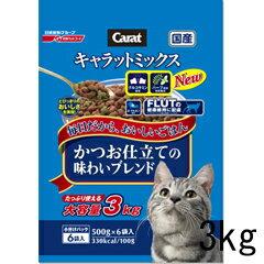 キャラット ミックス かつお仕立ブレンド 3kg 猫 キャットフード 日清ペット【代引不可】