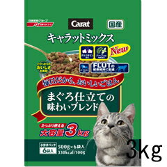 キャラット ミックス まぐろ仕立ブレンド 3kg 猫 キャットフード 日清ペット【代引不可】