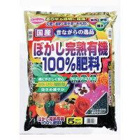 サンアンドホープ 有機肥料 ぼかし完熟有機100%肥料 5kg 4袋セット【代引不可】