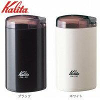 Kalita(カリタ) 電動コーヒーミル CM-50 ブラック・43017【代引不可】