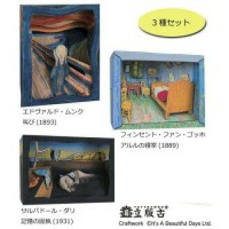"""""""在阿尔勒卧室""""纸模站版本旧系列 3 设置孟克 [尖叫],梵高,大理""""记忆棒""""1000038"""