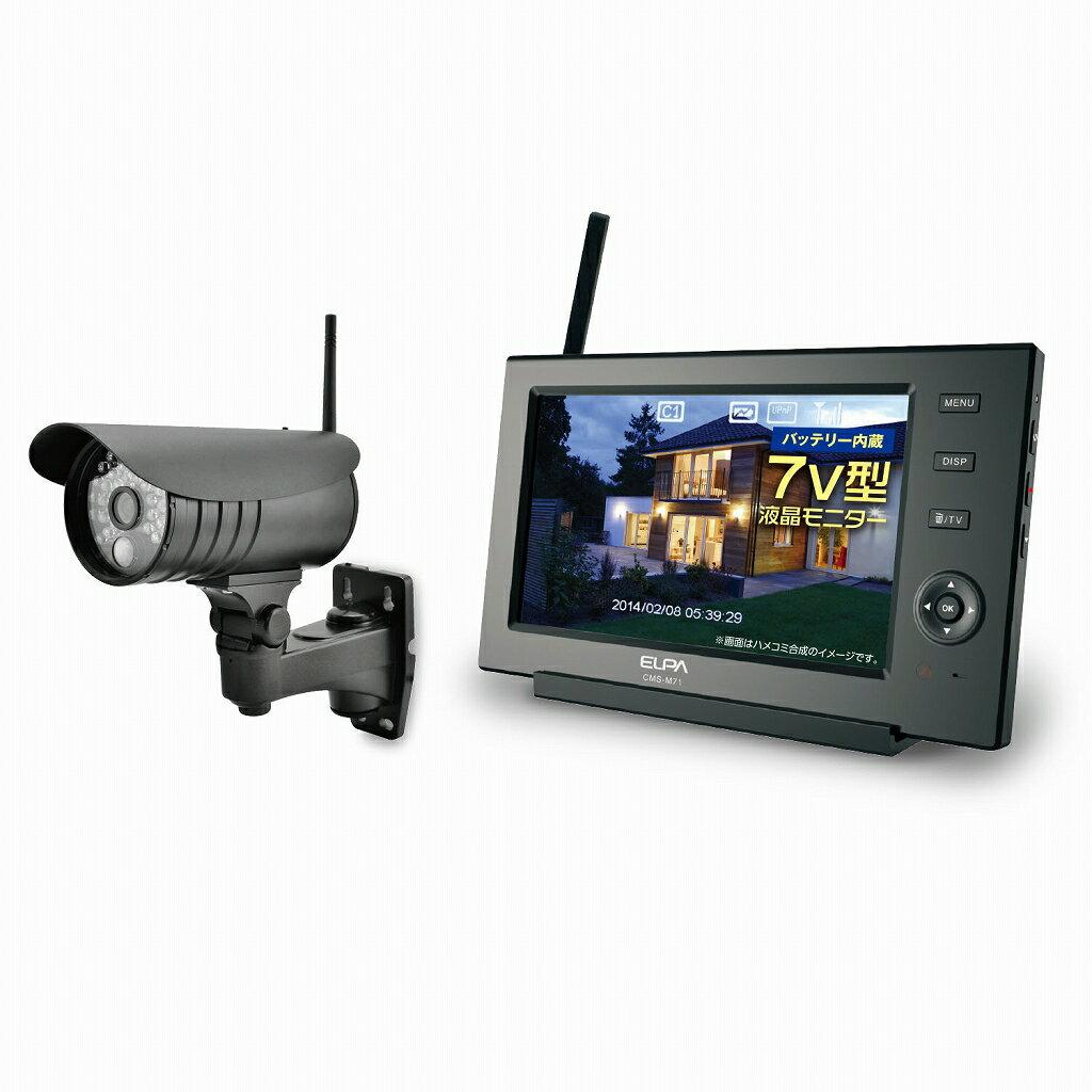 【送料無料】ELPA ワイヤレスカメラモニターセット CMS-7110