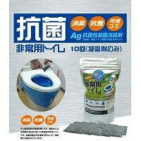 抗菌ヤシレット 10年保存・抗菌非常用トイレ(凝固剤のみ)10回 BR-907【代引不可】