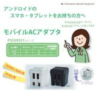 日本天线 INE 帕) Android 智能手机和平板电脑要移动交流适配器 PS2U0331 黑色]