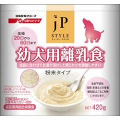 日清ペットフード ジェーピースタイル 幼犬用離乳食 420g【代引不可】