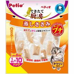 ヤマヒサ ペティオ 猫用おやつ できたて厨房 キャット 蒸しささみ プチ 1切×10パック【代引不可】