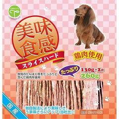 友人 犬用おやつ 美味食感 スライス ハード 260g(130g×2袋)【代引不可】